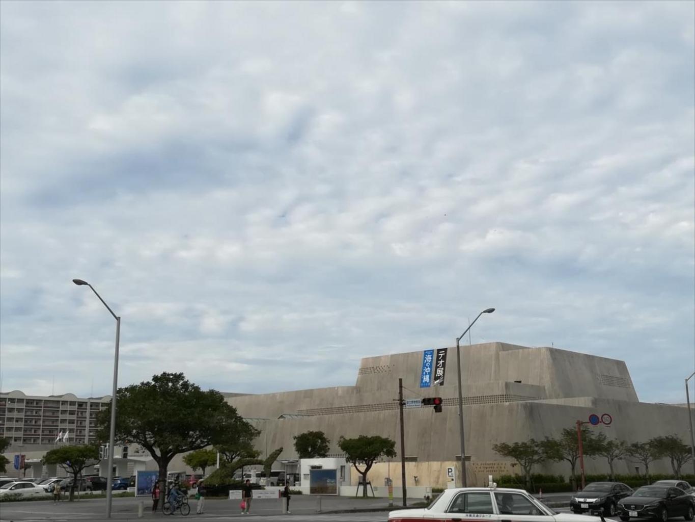 『沖縄県立博物館・美術館』  絶対行きたい《フォトリップ》